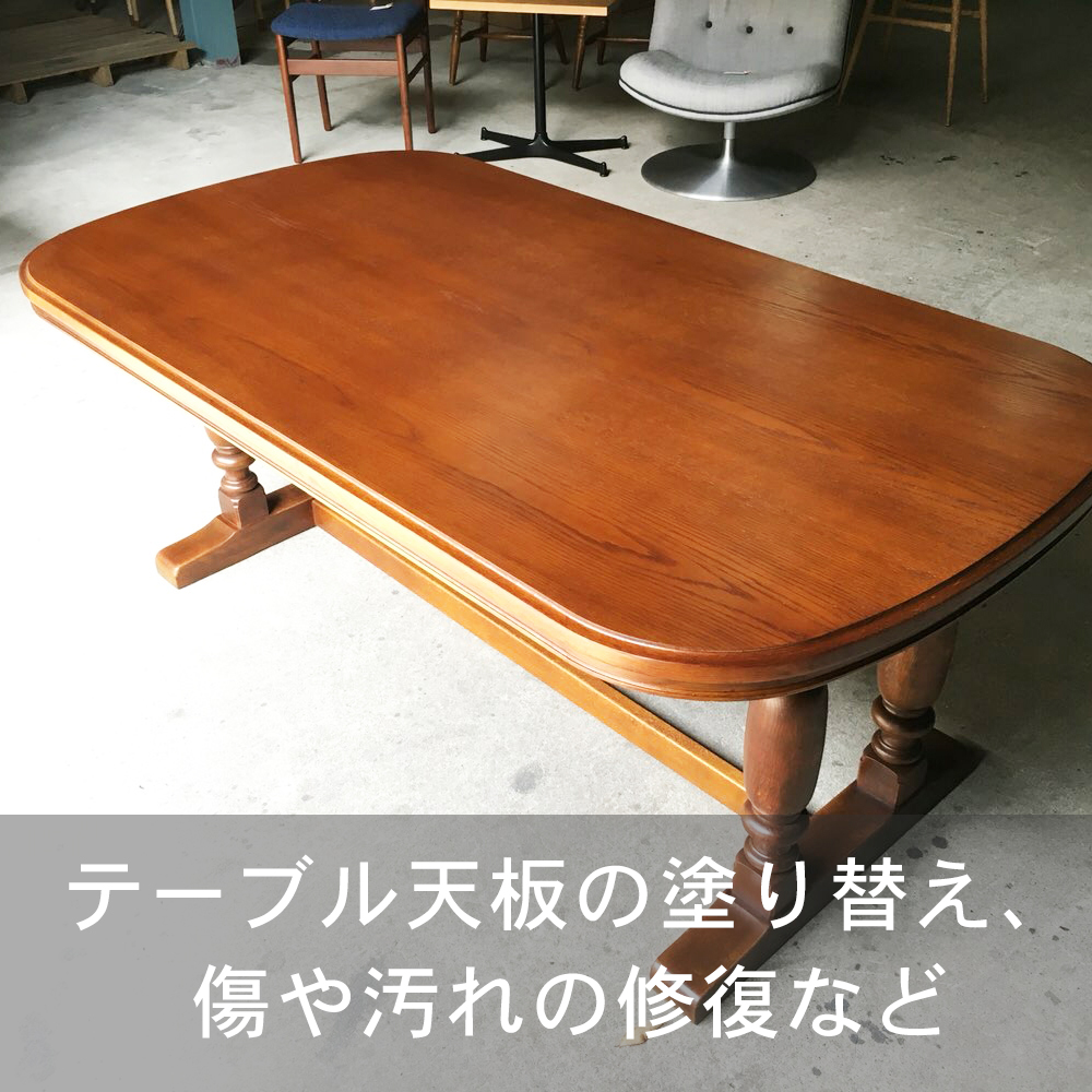 テーブル・机の修理事例